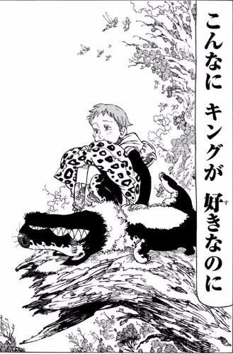 七つの大罪』怠惰の罪キングを徹...