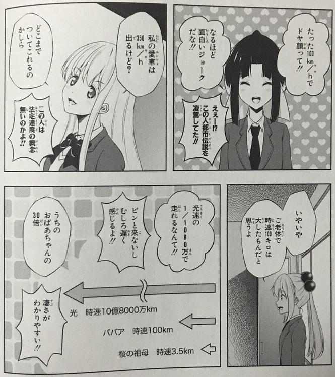 都市伝説のムラサキババア【第2巻】