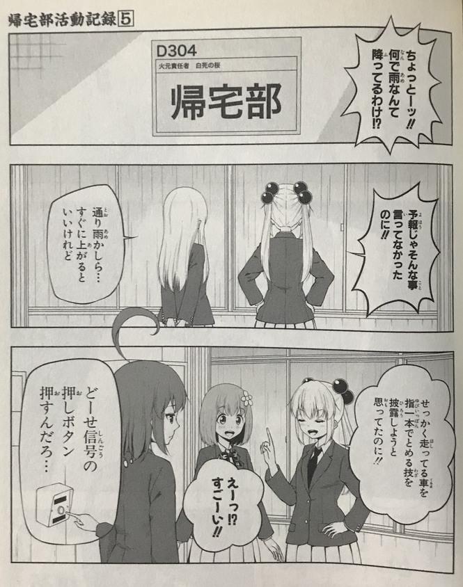 終わらない放課後【第5巻】