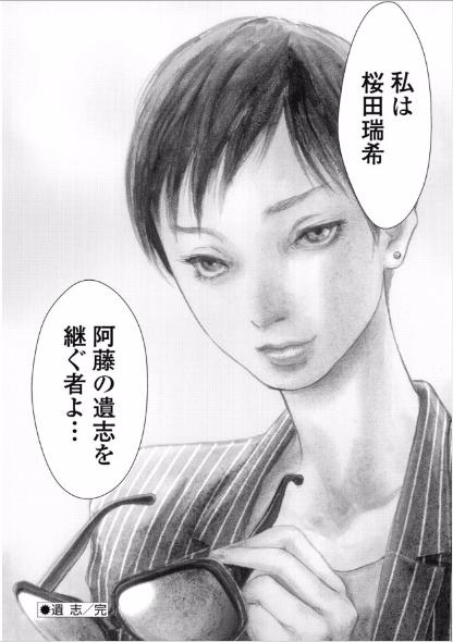 阿藤の遺志を受け継ぐ女性警官、桜田瑞希