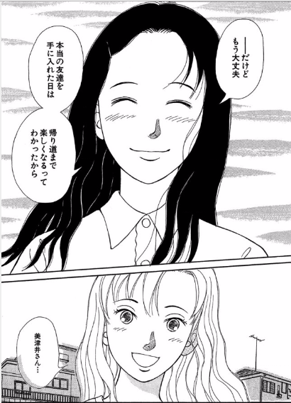 嫁姑番付3位:美津井麗子