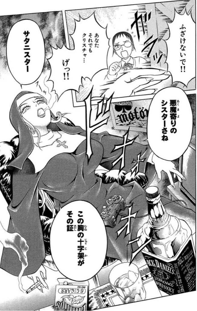 魅力1:巨乳で美人なシスター・サタニスターが最高!