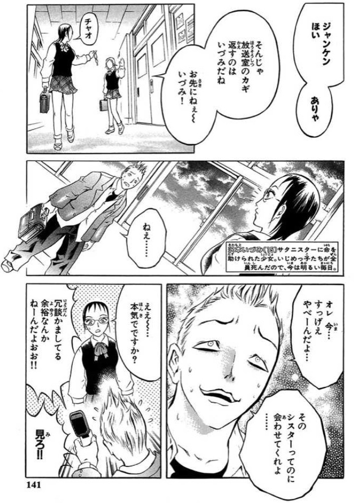 魅力2:もうひとりの主人公・いづみの成長がアツい!