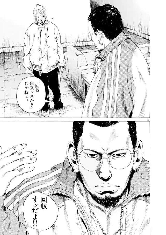 闇 金融 ウシジマ くん ネタバレ 漫画