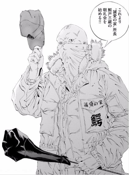 『闇金ウシジマくん』登場人物10:絶対に逆らってはいけない男【鰐戸三蔵】