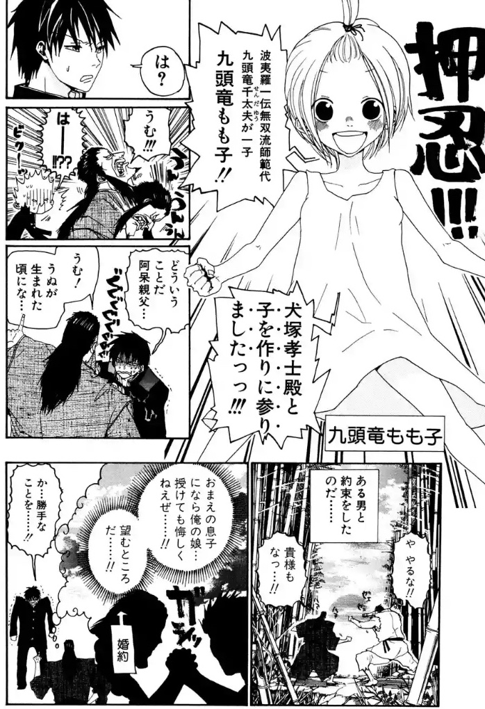 天真爛漫な大和撫子【九頭竜もも子(くずりゅうももこ)】