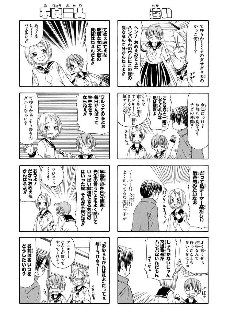 自称チーマーの時代遅れの今ポン【今江幸(いまえさち)】