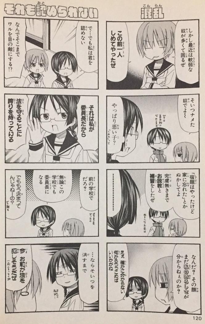 委員長としての鏡、三つ編み眼鏡の転校生【川崎明日香】