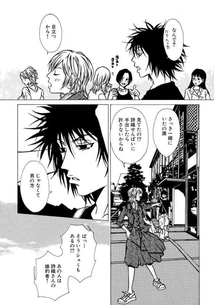 見どころネタバレ4:アズキとの恋愛展開に胸キュン!