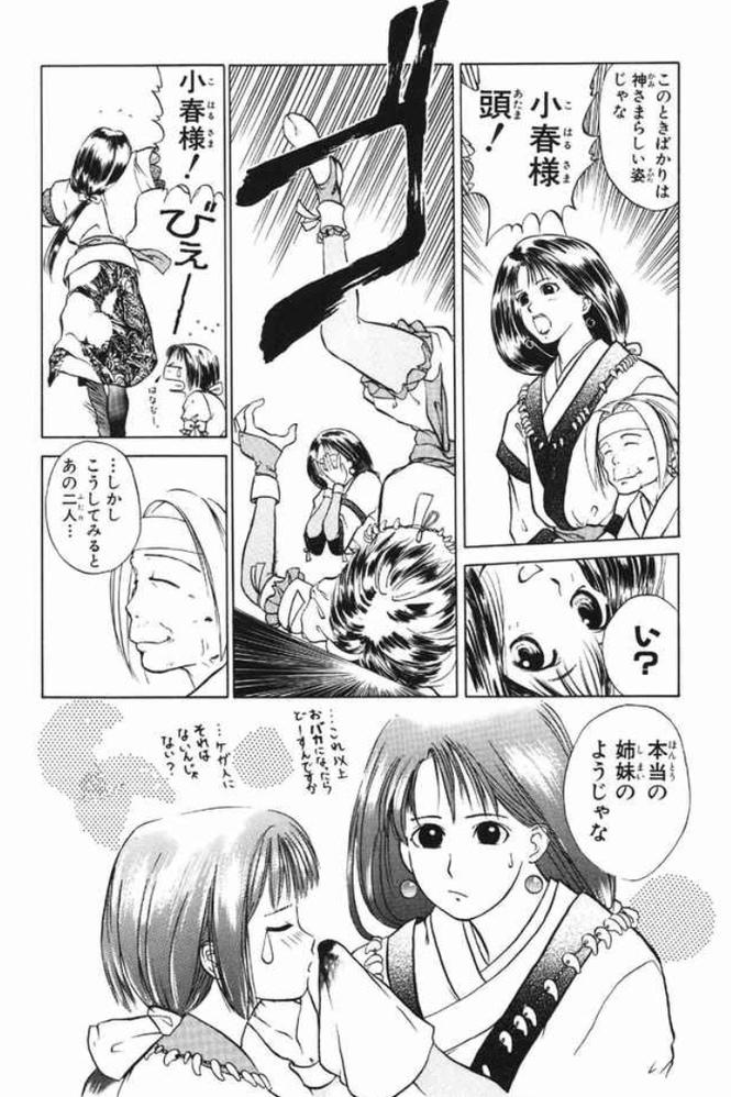 キャラ3:物語の根幹の謎を秘めた、小春の教育係【八歳】