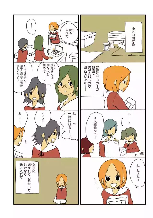 漫画『浅尾さんと倉田くん』あらすじ