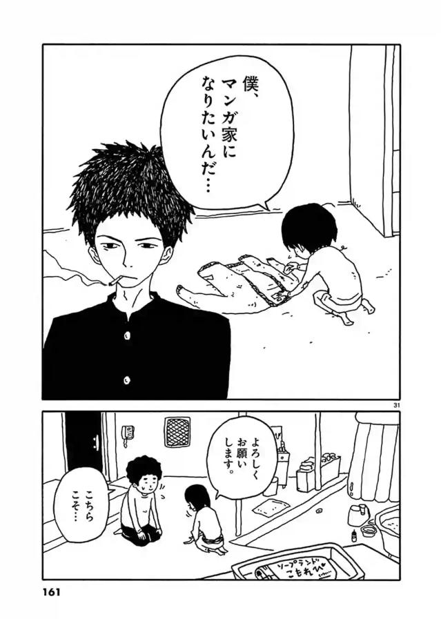 戸惑いながらも夢を持つ春人【2巻ネタバレ注意】