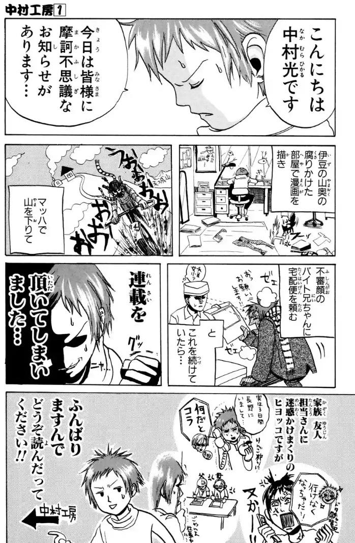 魅力1:中村光自身が登場!ファンにはたまらない!