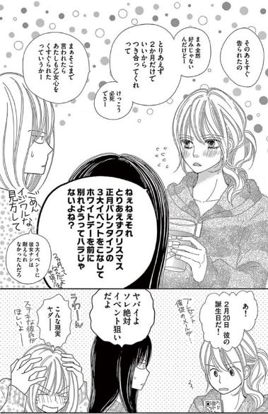 漫画『深夜のダメ恋図鑑』のあらすじ