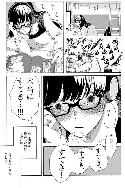狂信的なストーカー、かのん【1巻ネタバレ注意】