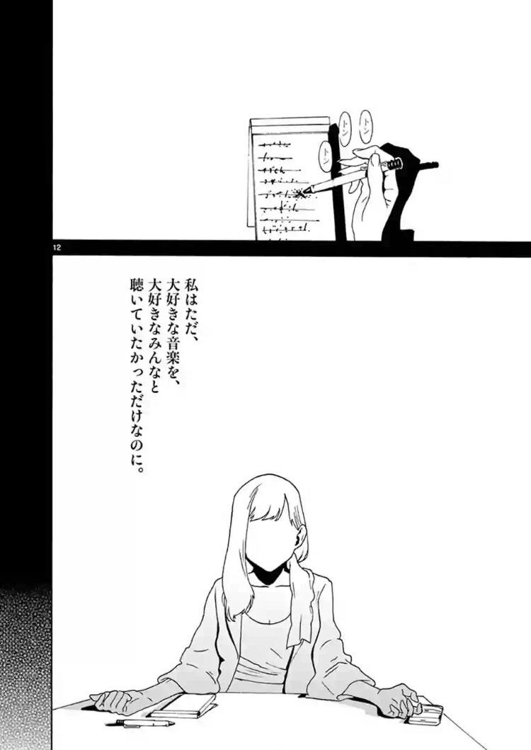 クラブに対する思い【1巻ネタバレ注意】