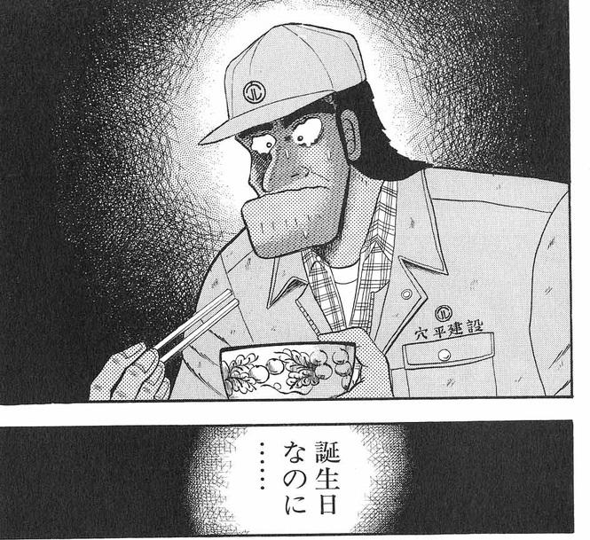 漫画『最強伝説 黒沢』主要登場人物1:黒沢