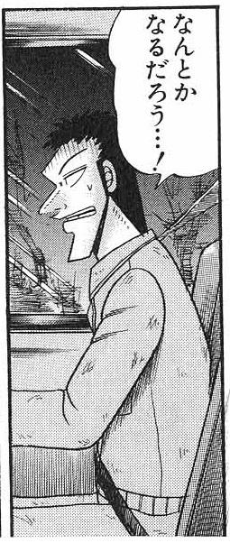 漫画『最強伝説黒沢』主要登場人物2:坂口