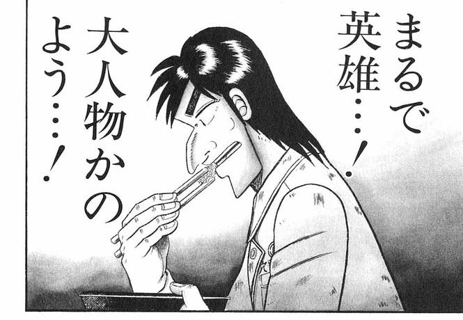漫画『最強伝説黒沢』主要登場人物3:赤松