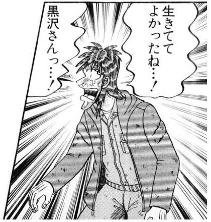 漫画『最強伝説黒沢』主要登場人物4:浅井