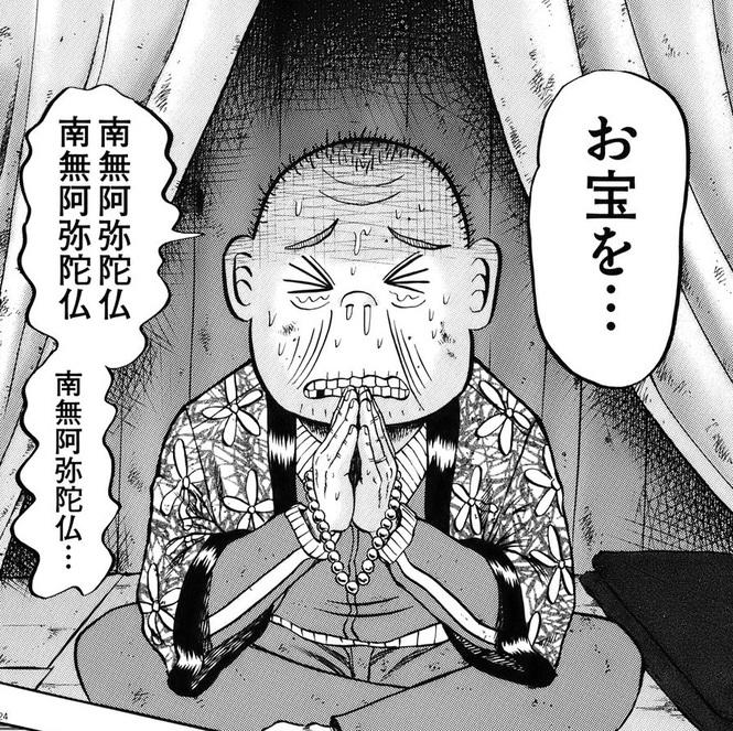 漫画『最強伝説黒沢』主要登場人物9:茜