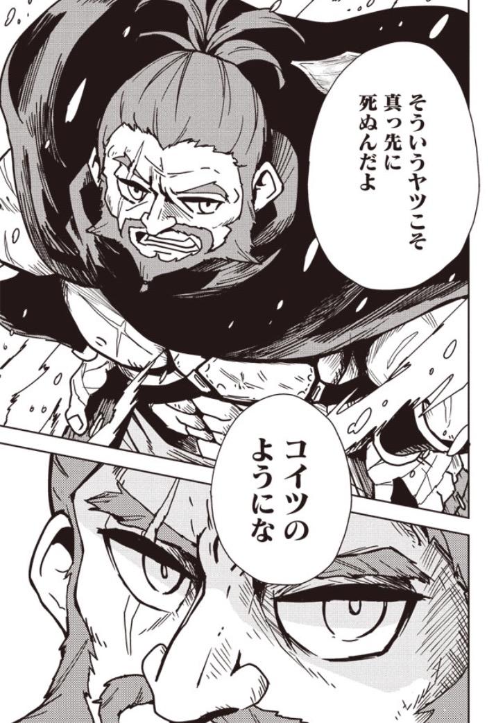 キャラクター紹介③【アキレア】かっこ良すぎる不死の英雄
