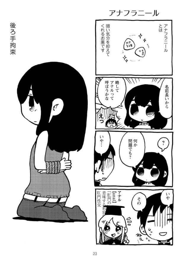 琴葉とこ作『メンヘラちゃん』の魅力3:デリケートな「鬱」という題材をブラックユーモアで斬る!