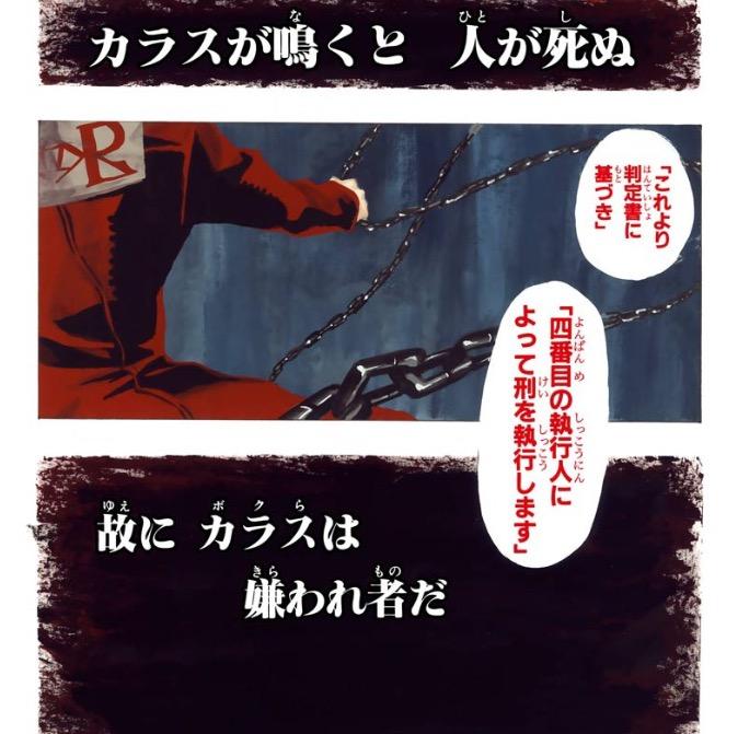 漫画「レッドレイヴン」の執行人たちの物語が超かっこいい【あらすじ】