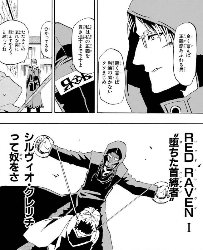キャラ3:リベンジを狙う最強の男「堕ちた首縛者」【シルヴィオ・クレリチ】
