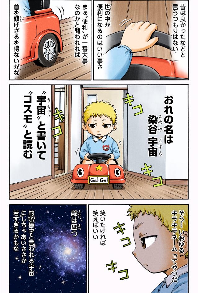 漫画『ハードボイルド園児宇宙くん』あらすじ