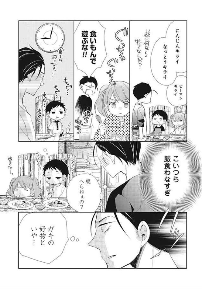 『パパと親父のウチご飯』あらすじを紹介!