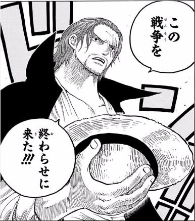 """海賊頭""""赤髪のシャンクス"""""""