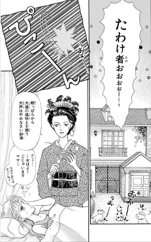 登場人物2:美人なのに変人な、青木賞作家【倉田実紗子】
