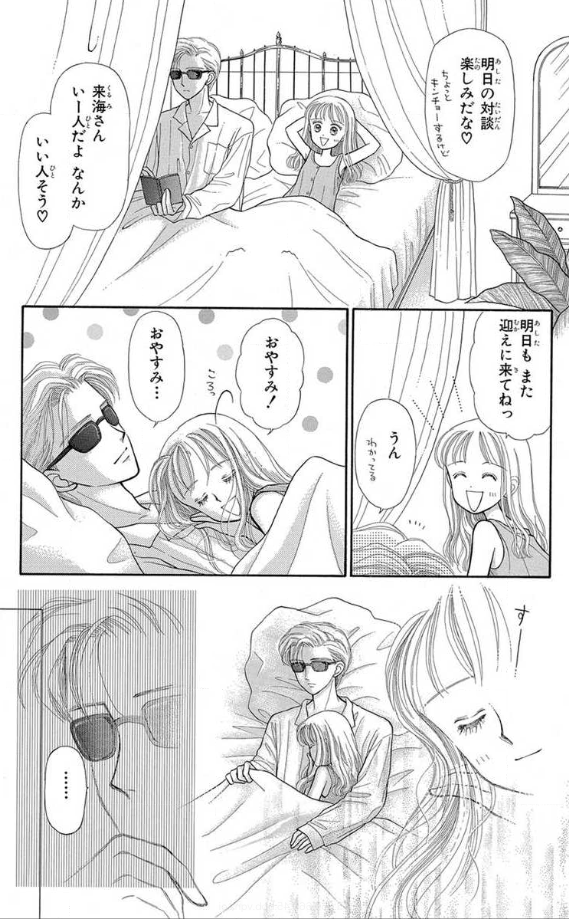 登場人物3:優柔不断な敏腕マネージャー【相模玲】