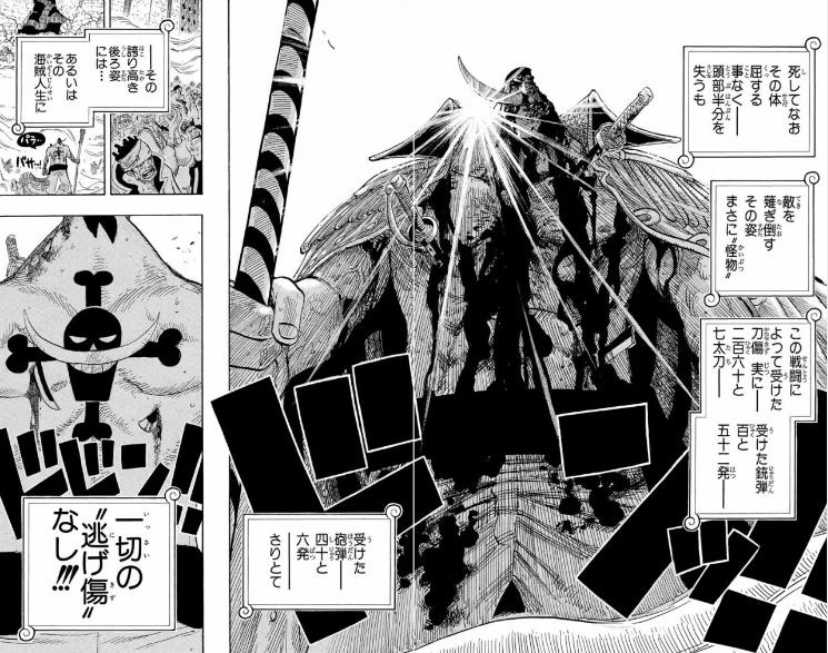 悪魔の実 最強ランキング2位:白ひげ グラグラの実〈超人(パラミシア)系〉