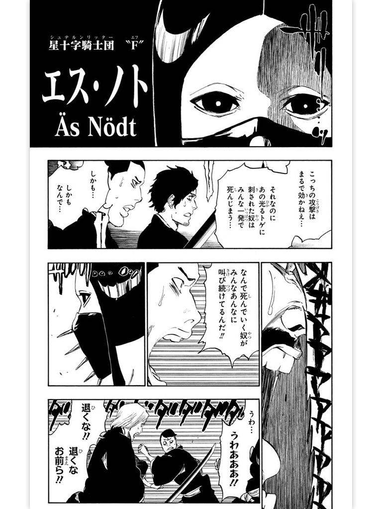 45. エス・ノト