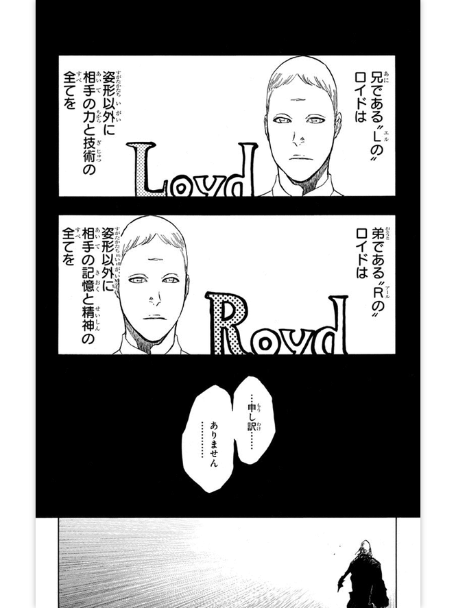 34. ロイド・ロイド(Loyd & Royd)