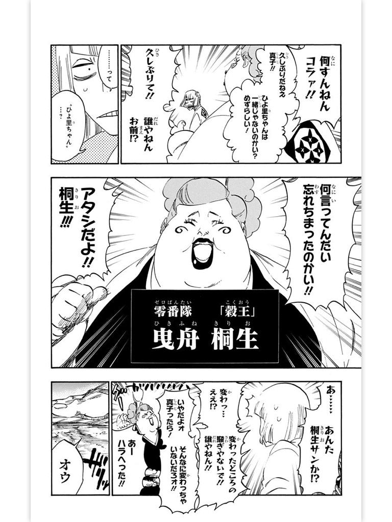 19. 鬼舟桐生(ひきふねきりお)