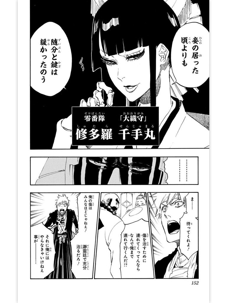 17. 修多羅千手丸(しゅたらせんじゅまる)