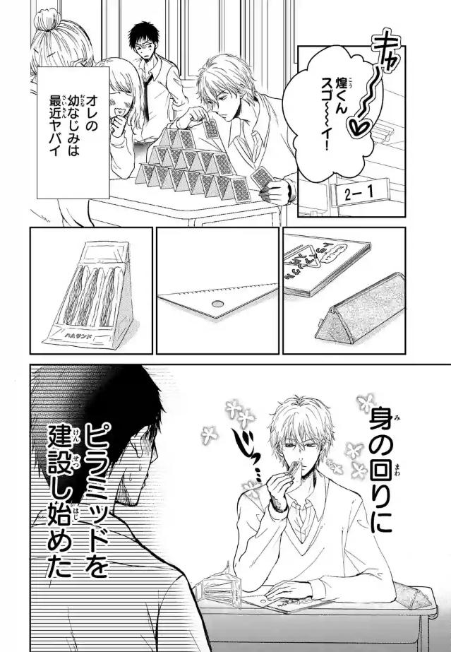 『えじぷり!』は正統派ラブコメ漫画なのか!?【あらすじ】