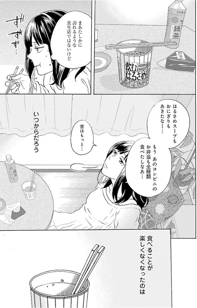 漫画『サチのお寺ごはん』で心も体も満たされる【あらすじ】