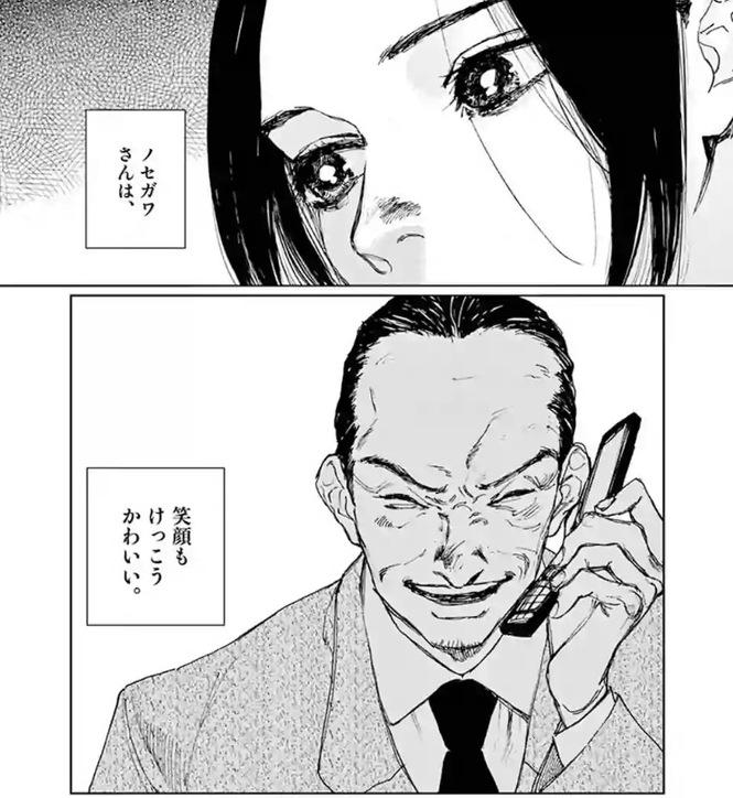 漫画『潜熱』の魅力をネタバレ紹介!堕ちていく少女、瑠璃