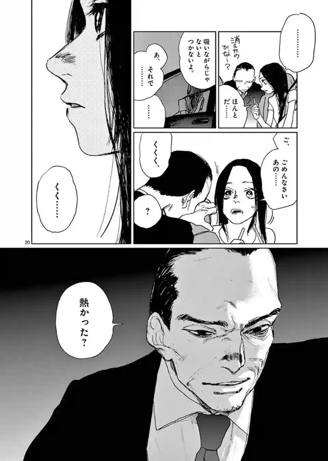 漫画『潜熱』の魅力をネタバレ紹介!引き込む男、逆瀬川