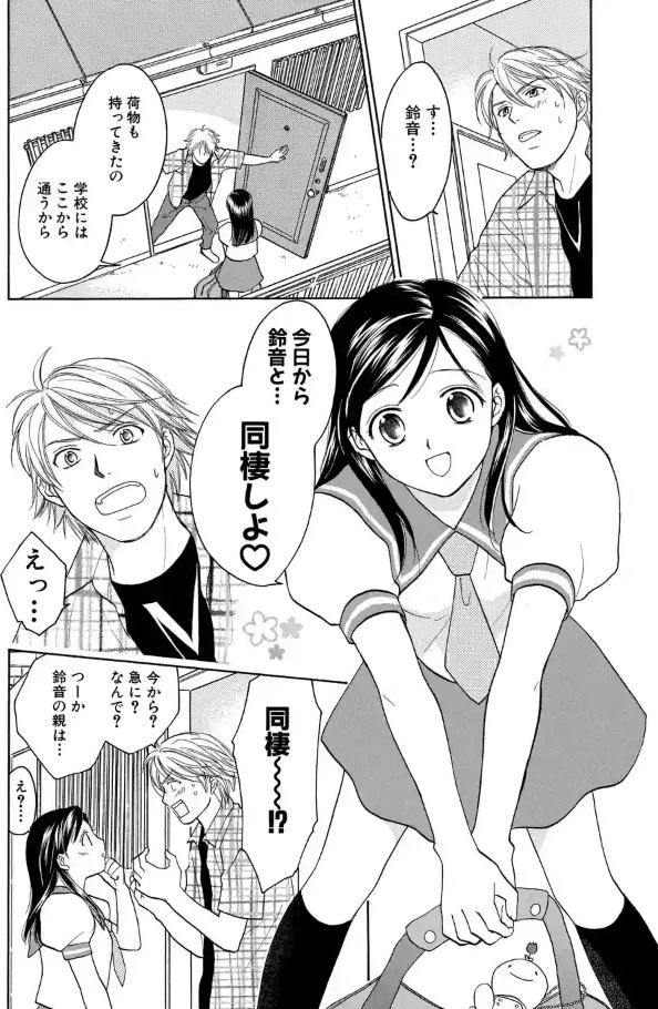 漫画『同棲レシピ』あらすじ