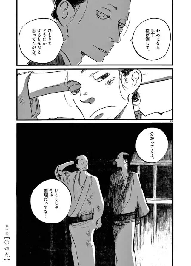 漫画『ふたがしら』の名言①「ひとりじゃ無理だって分かってる」