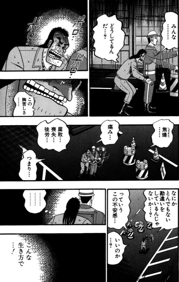 工事現場編(1巻~2巻)の名言をネタバレ紹介!「人望が欲しいっ…!」