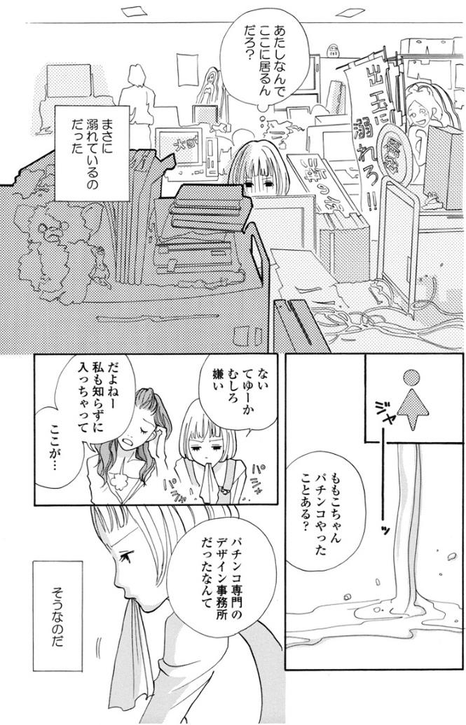漫画『午前3時の無法地帯』は、すべての疲れた仕事女子におすすめ【あらすじ】