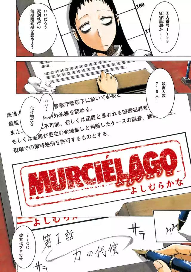 漫画「ムルシエラゴ」の多面的な魅力に引き込まれる!【あらすじ】