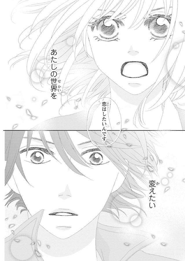 『初恋ダブルエッジ』の恋模様はチクチクする!?【あらすじ】