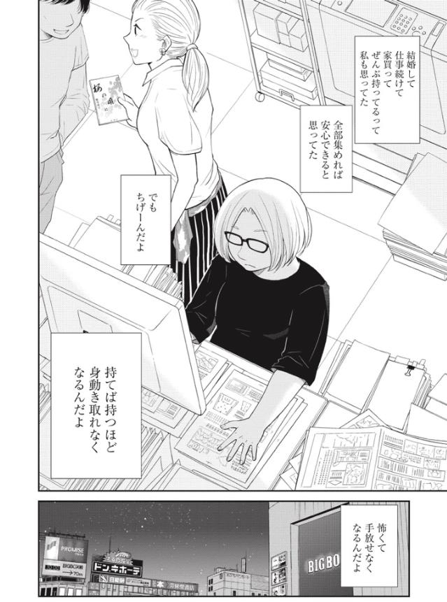 漫画「未中年」のあらすじ